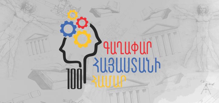 100 գաղափար Հայաստանի համար