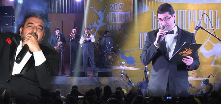 Չարենցավան 2017