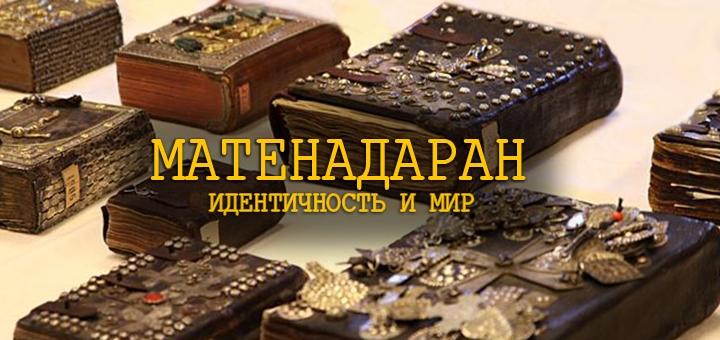 Фильм «Матенадаран»